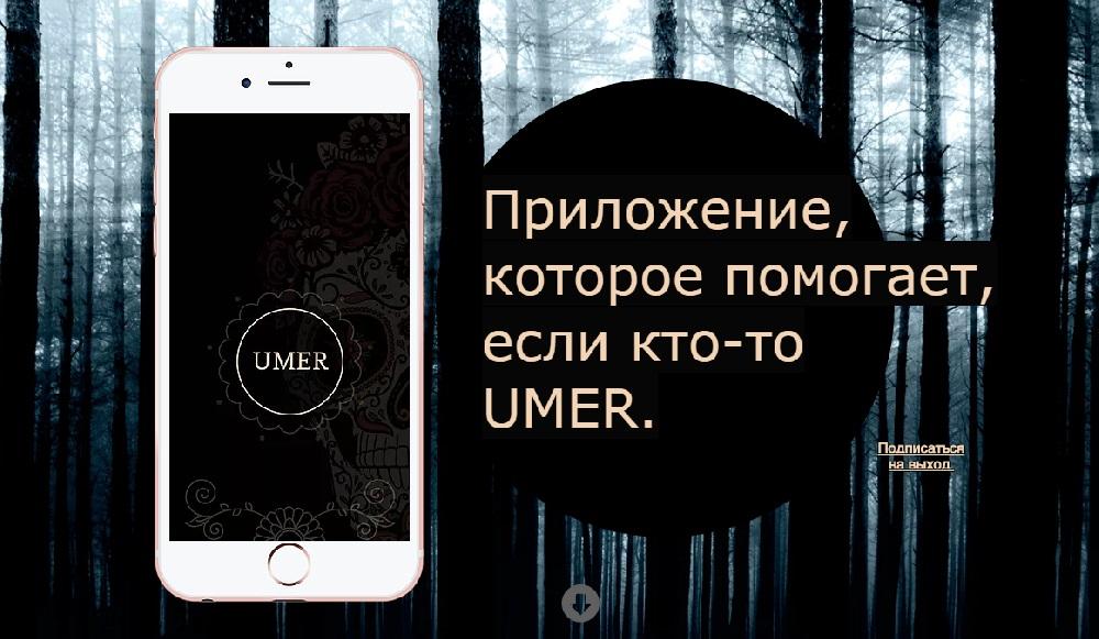 """Nace Umer, la app para """"el último viaje"""""""
