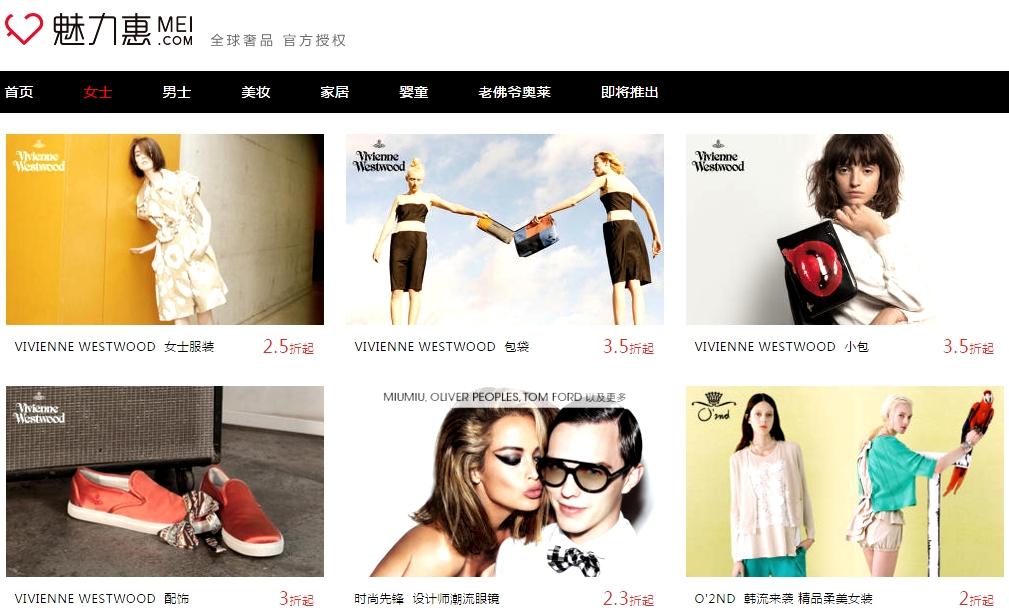 Alibaba se alía con Mei.com para la comercialización de productos de lujo